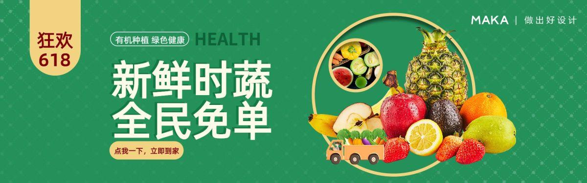 绿色简约618促销活动生鲜水果电铺banner