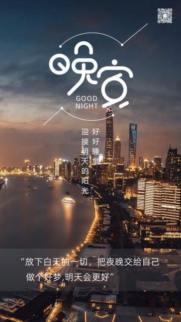 城市风城市夜景你好晚安小清新文艺晚安励志日签晚安心情寄语宣传海报