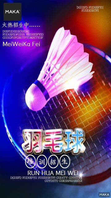 酷炫羽毛球培训班招生海报宣传