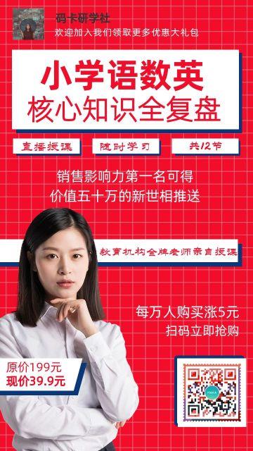 红色简约风教育培训课程宣传课程推广海报