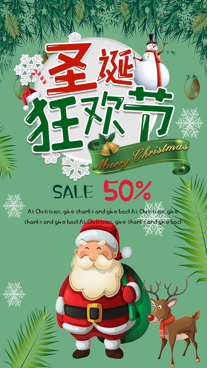 卡通手绘绿色圣诞狂欢节 店铺圣诞节促销活动宣传