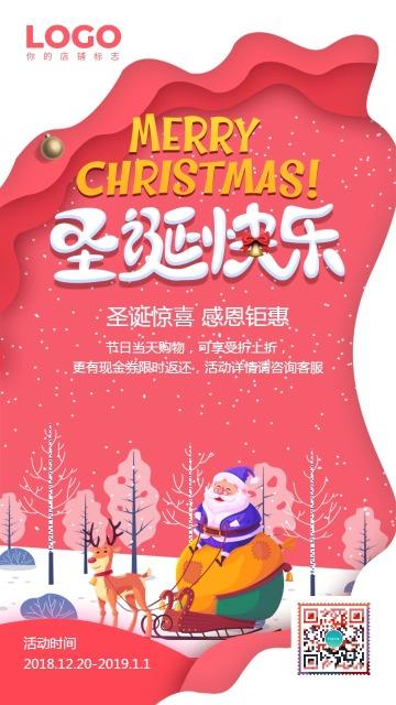 红色简约圣诞节电商节日促销商家促销手机海报