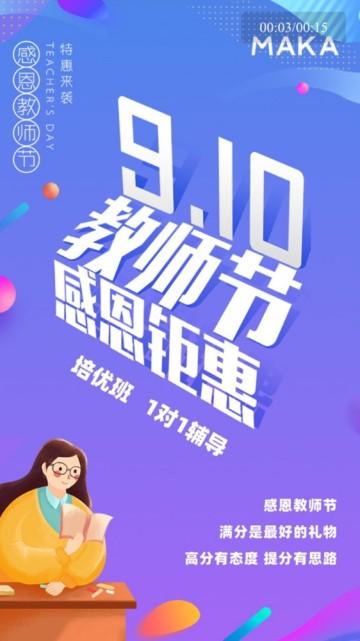 紫色扁平教师节教钜惠打折促销活动视频模板