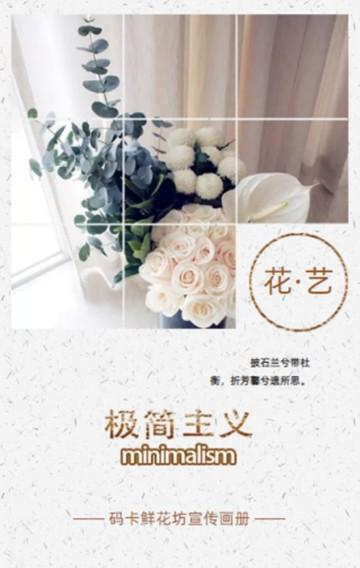 白色小清新风格鲜花店宣传画册H5