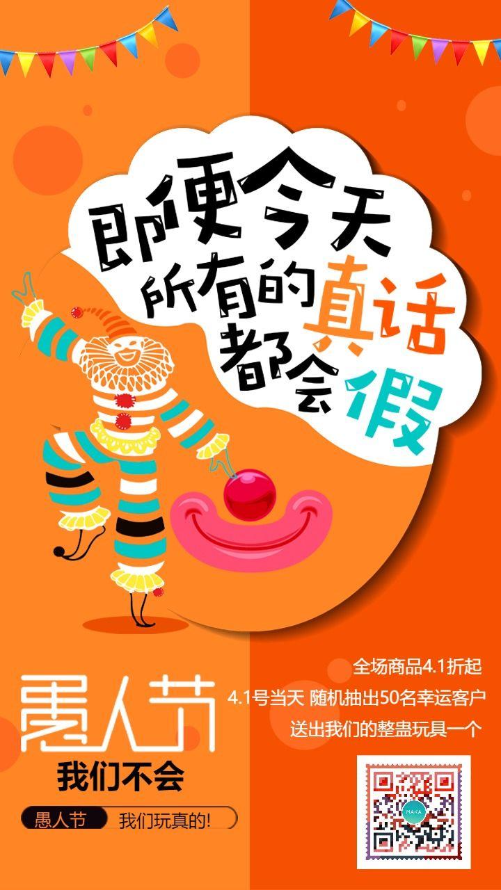 愚人节促销活动邀请函通用海报