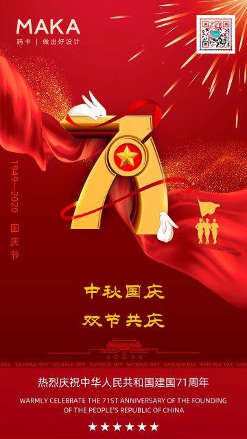 简约庆祝建国71周年双节同庆海报