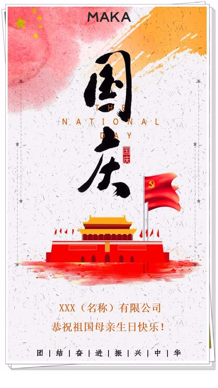 国庆祝福 祖国昌盛  宣传贺卡 通用海报
