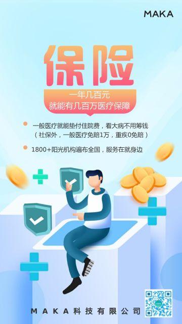 保险行业产品介绍产品特色手机海报模板