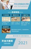 蓝色简约药店开业大酬宾宣传H5模板