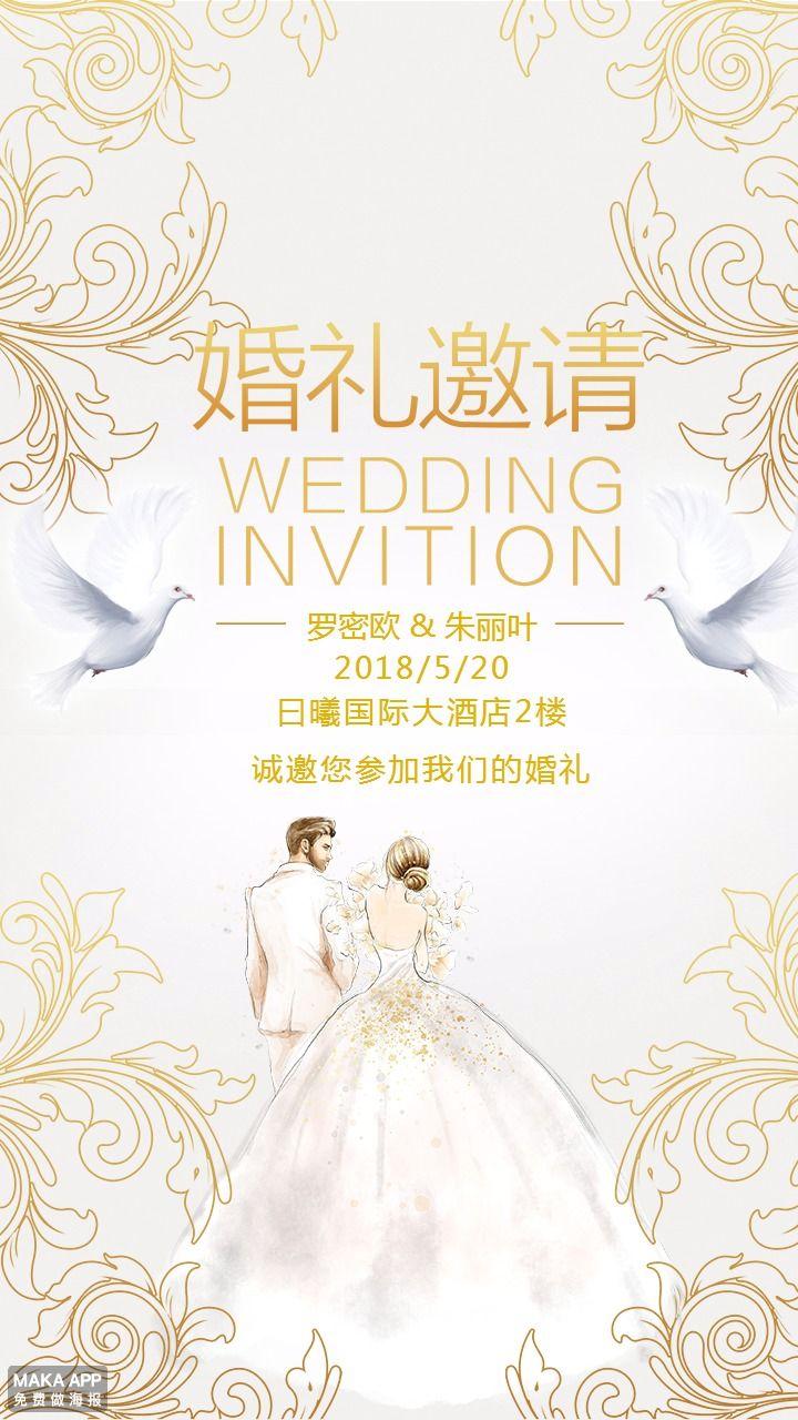 金色高雅婚宴婚礼请柬喜帖喜宴宣传海报