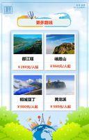 五一 小长假 周边游 旅行社 5月 你好 文艺 淡蓝色