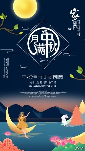 黑色扁平化中国风中秋节海报