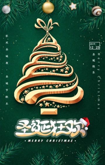 圣诞节平安夜圣诞狂欢电商微商节日促销线上订购主题H5