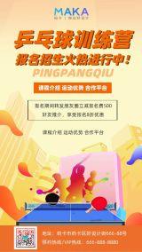 橙色简约扁平乒乓球招生宣传海报
