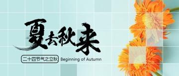 文艺清新风立秋节气宣传通用微信公众号封面
