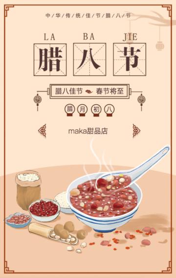 腊八节店铺祝福推广/甜品店面包店促销打折