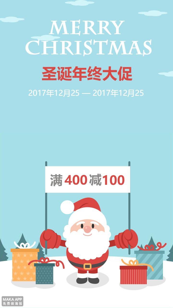 圣诞打折海报