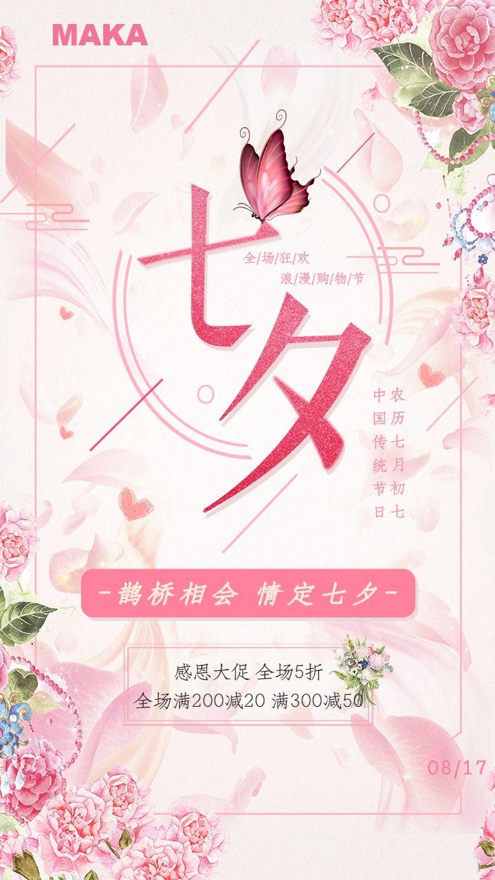 情人节中国风七夕促销优惠浪漫清新爱情海报