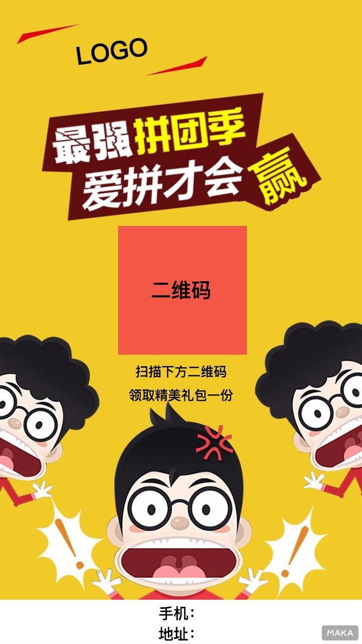 微信活动宣传海报