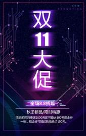 双十一大促双十一全球狂欢购物节促销宣传时尚酷炫H5模板