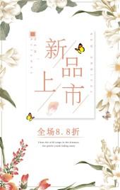 清新简约森系女装新品上市促销宣传模板/秋季女装上新/秋季新品