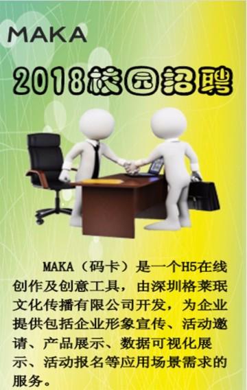企业公司校园招聘海报,社会招聘广告简章