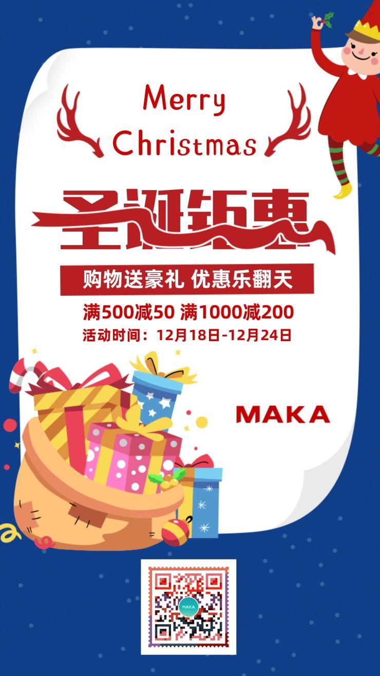 圣诞节促销活动宣传海报