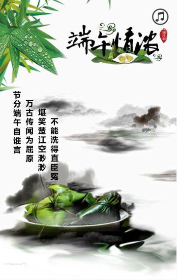 """""""粽情粽礼""""端午节产品推销"""