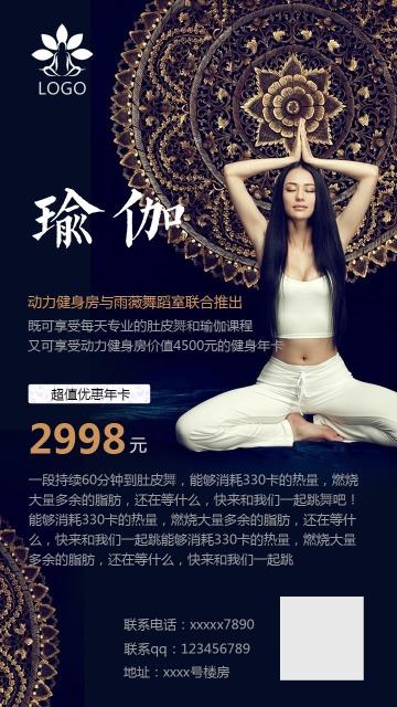 瑜伽健身宣传推广海报