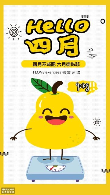 你好四月手绘减肥卡通可爱黄色海报