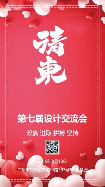 红色清新文艺企事业单位会议请柬邀请函海报