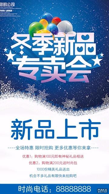 蓝色冬季简约大气新品特卖会宣传海报