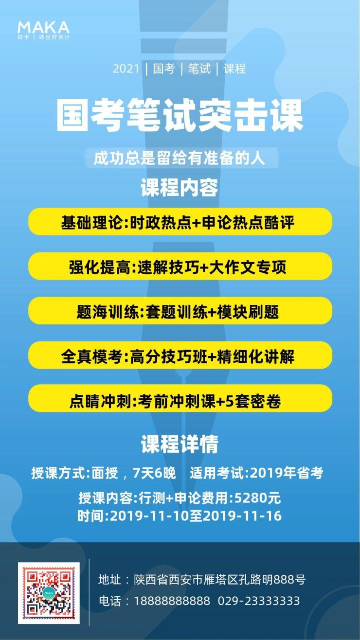 蓝色简约风教育培训行业公考/国考培训班促销宣传海报