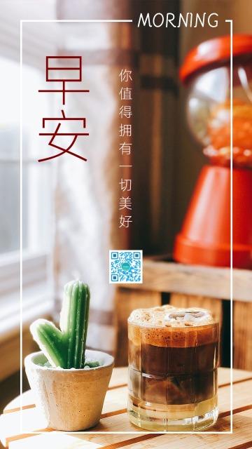 小清新早安朋友圈日签励志微商宣传海报