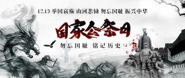 灰色水墨风南京大屠杀纪念日节日宣传公众号首图