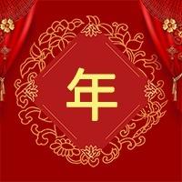 中国风公众号节日促销折扣宣传推广活动节日祝福文化习俗宣传小年文化封面次图红色