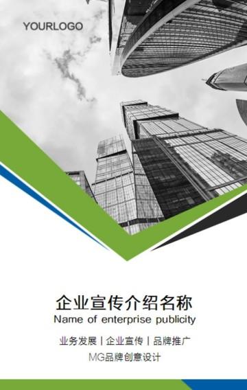 绿色大气企业宣传 公司介绍