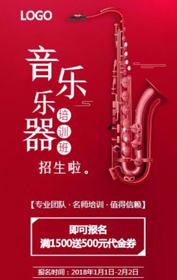 乐器班招生 音乐版招生 培训机构招生 寒假招生 暑假招生