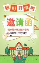 开学典礼邀请函幼儿园新学期开学活动开学通知邀请函