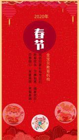 红色中国风简约插画风2020鼠年元旦春节教育机构祝福海报