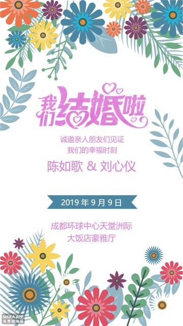 现代时尚温馨婚礼邀请函请柬喜帖婚宴