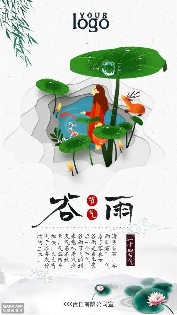 谷雨时节 谷雨海报 谷雨节气海报 二十四节气海报 谷雨知识普及 谷雨宣传