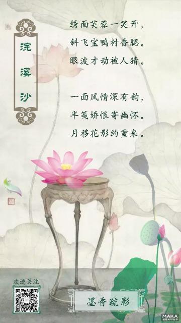 灰色中国风古典诗词中国风心情日签海报