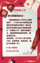 红色浪漫情人节甜蜜情侣商场打折促销活动餐厅店铺化妆品翻页H5
