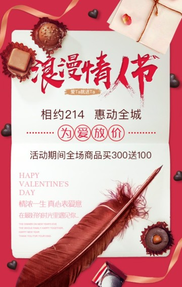 浪漫情人节甜蜜情侣商场打折促销活动餐厅店铺化妆品