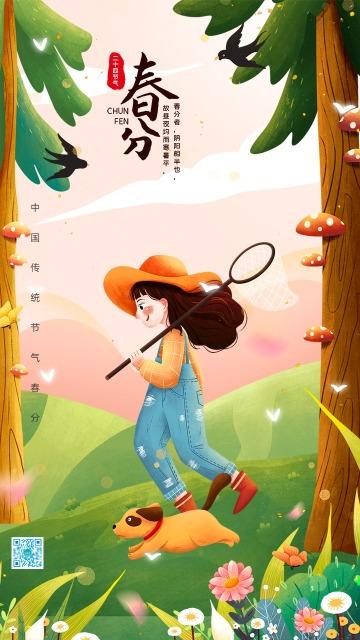 清新二十四节气树林中奔跑女孩与狗插画