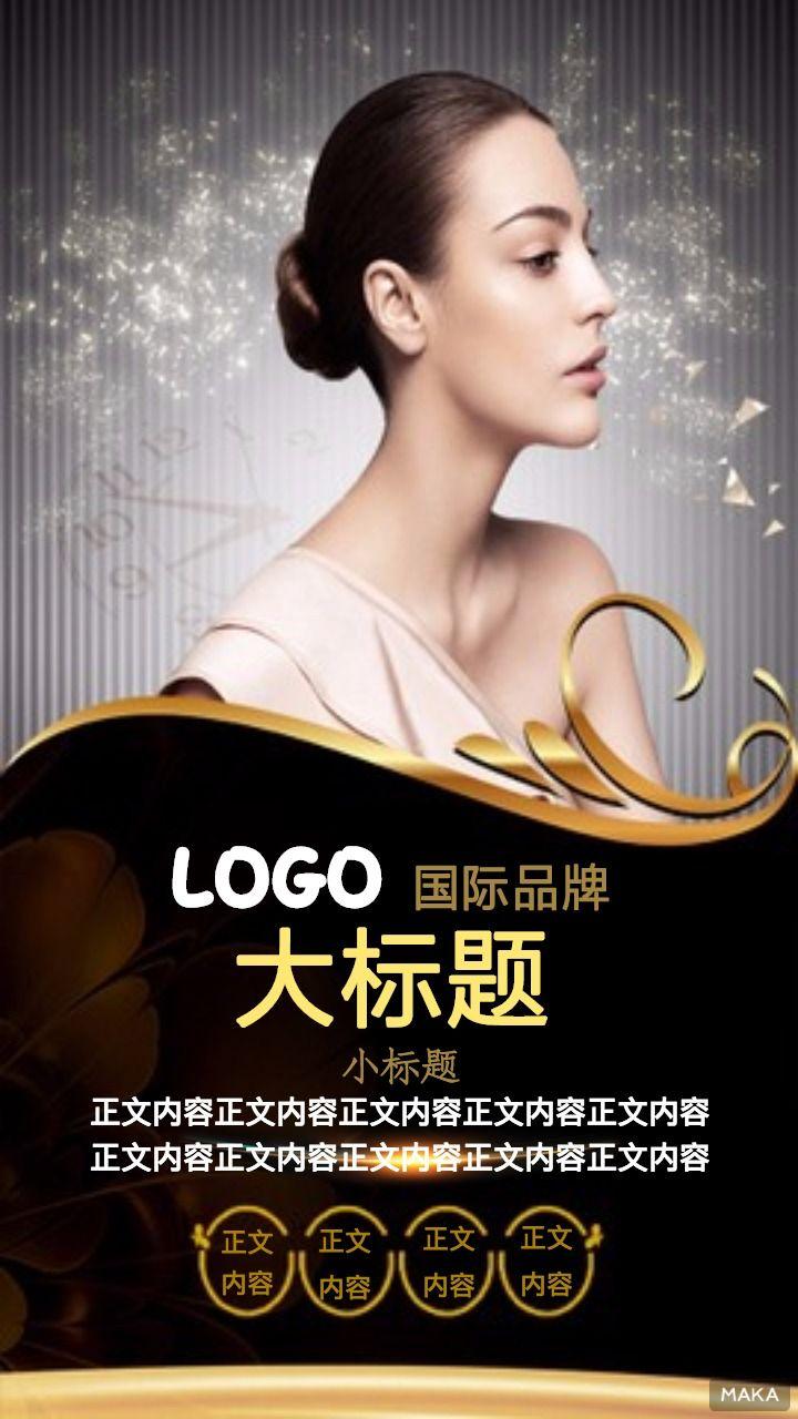 美容美妆海报