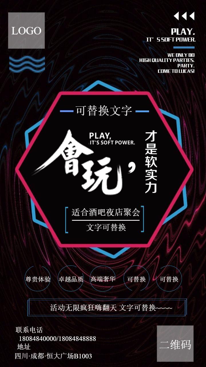 黑色霓虹炫酷 酒吧夜店聚会轰趴 邀请函促销宣传海报