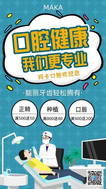 扁平简约口腔牙科医院通用个人企业宣传海报