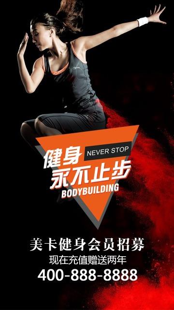 黑色炫酷健身房瘦身减脂促销宣传手机海报